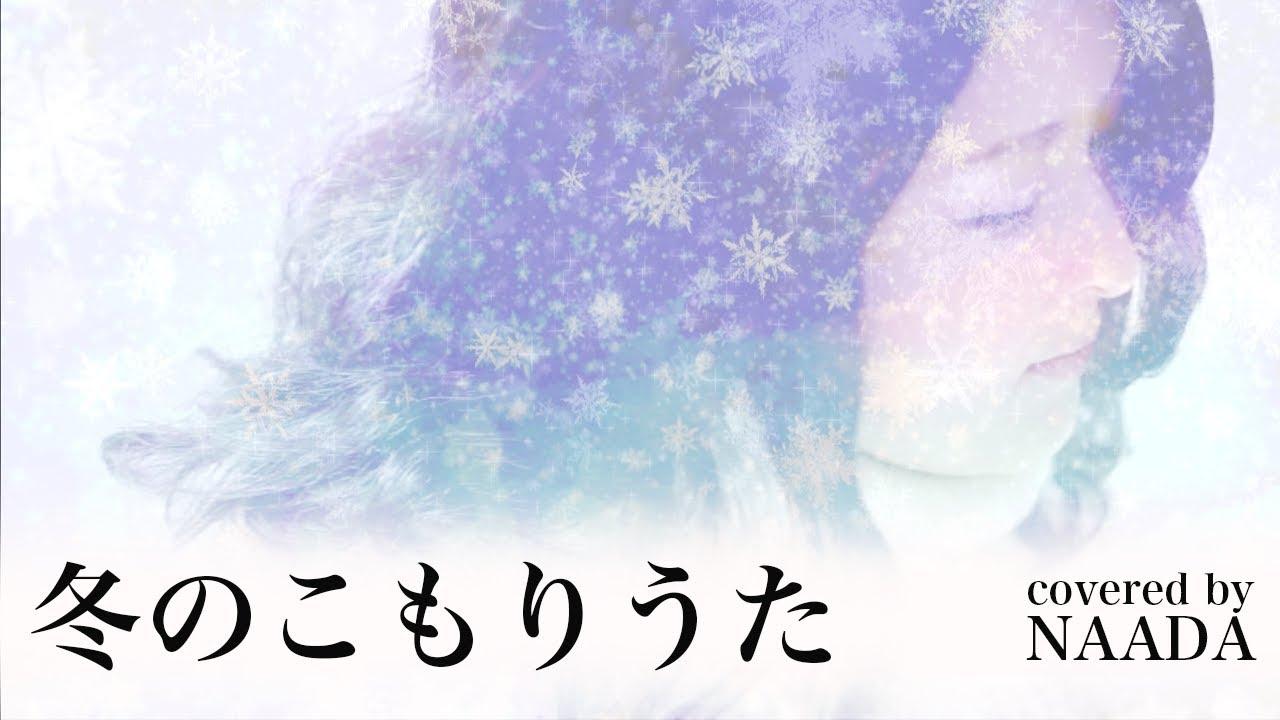 うた こもり 歌詞 の 冬