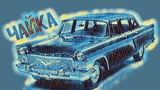 🔎 Газ 13. Машины СССР. Чайка автомобиль. #чайка13 #ретроавто 🔎(Газ 13. Машины СССР. Чайка автомобиль. #чайка13 #ретроавто #миравто #автоссср В конце 1955 года в СССР для..., 2016-11-25T15:06:05.000Z)