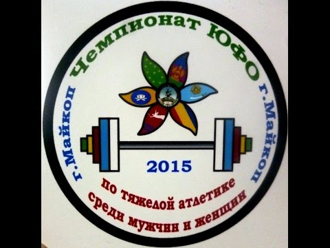 Championship of the southern Federal District weightlifting 16.04.2015