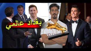 بغداد بونجاح يدهش الصحافة العالمية بجائزة من ميسي و رونالو و محرز يفعلها