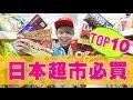 日本超級市場 10大必買好物!(蔡阿嘎真心推薦)