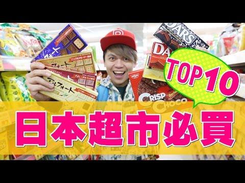 日本超级市场 10大必买好物!