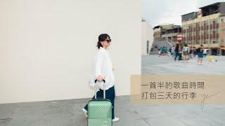 Yuan 行李打包紀錄 如何五分鐘快速打包三天兩夜的行李?