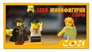 как найти секретную минифигурку Lego minifigures 71018 Series 17