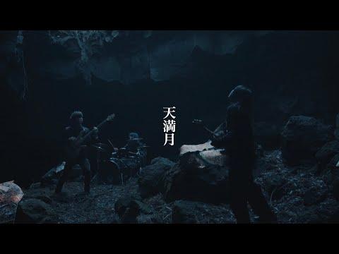 """長靴をはいた猫 """"天満月"""" (Official Music Video)"""