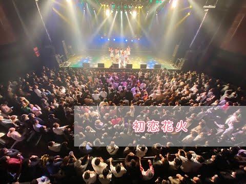 【なんキニ!】初恋花火ライブ映像