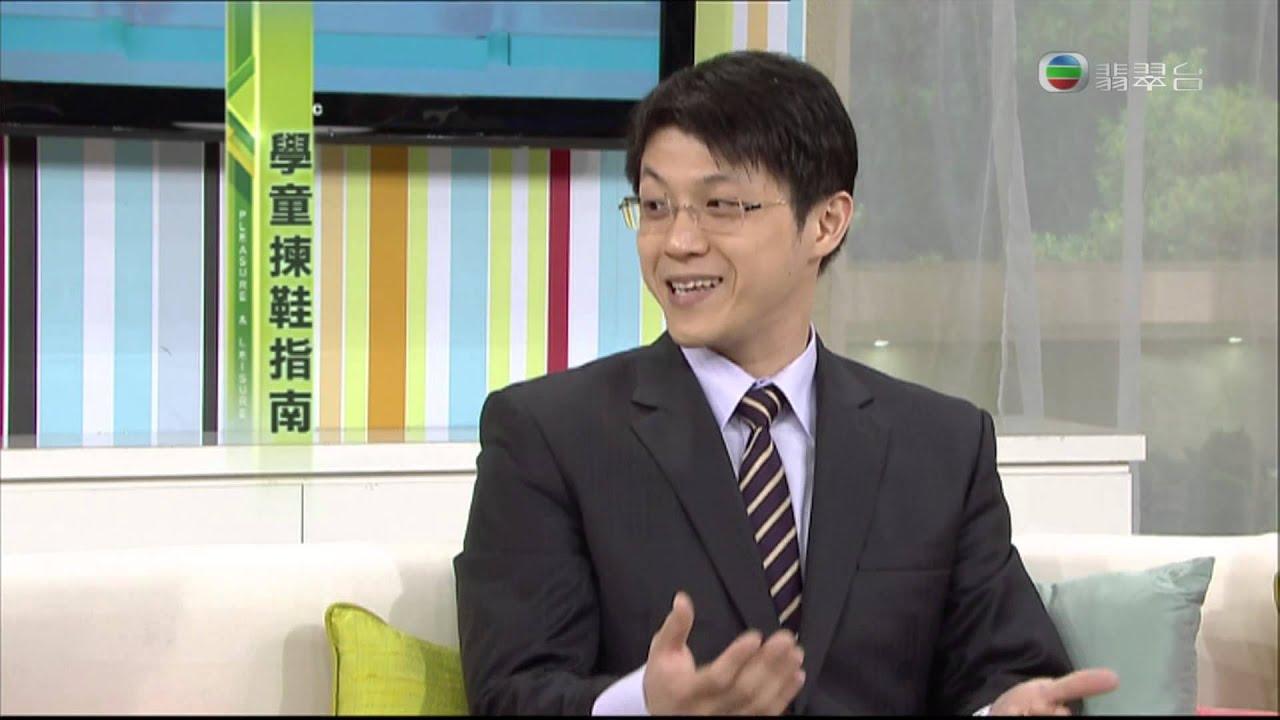 香港註冊 脊醫 王俊華 醫生 Dr. Antonio Wong TVB 都市閒情 2013年9月4日 學童揀鞋指南 - YouTube
