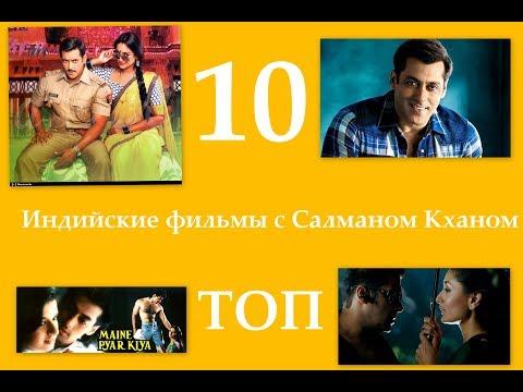 Индийские фильмы с Салманом Кханом. Топ 10