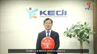 한국교육개발원 반상진 원장 소생 참여, 연구원으로 확산입니다