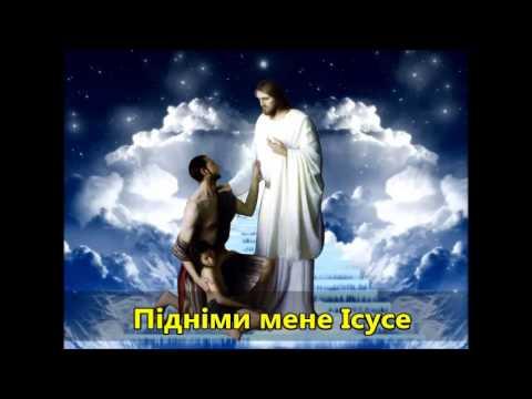Підніми-мене-Ісусе-🔥-pidnimy-mene-|-lift-me-jesus-|-ukrainian-song