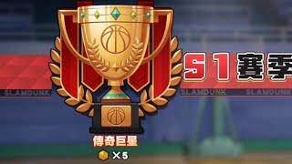 「灌籃高手」巨星場實錄!戰到最後一秒的勝負最精彩!