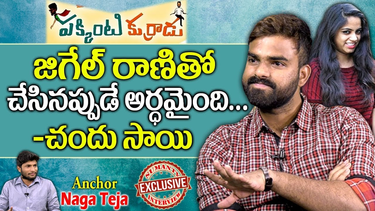 Pakkinti Kurradu Exclusive Interview | Chandoo Sai | Jigelu