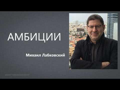Амбиции Михаил Лабковский