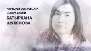 Батырхан Шукенов