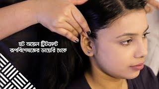 হট অয়েল ট্রিটমেন্ট | Hot Oil Treatment | Beauty Expert Diary