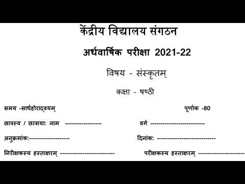 KVS Class 6 संस्कृत Sanskrit Half Yearly Exam Sample Question Paper /For Kendriya Vidyalaya Students