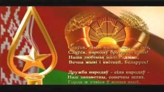 Гимн Республики Беларусь (2)