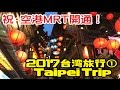 【2017台湾旅行】①桃園国際空港~空港MRT~台北駅 の動画、YouTube動画。