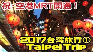 【2017台湾旅行】①桃園国際空港~空港MRT~台北駅