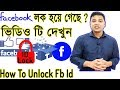 How to Unlock A Facebook ID If you locked in facebook