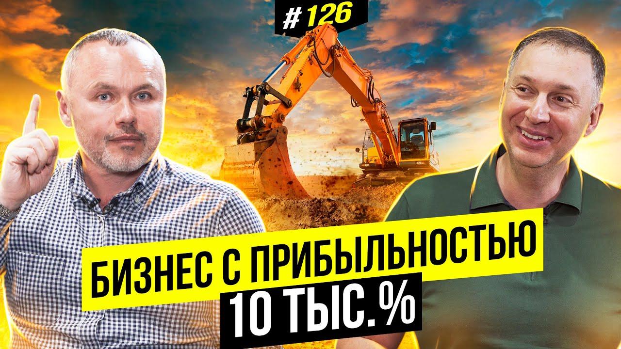 VELTA. Сырьевой бизнес без влияния государства | BigMoney #126