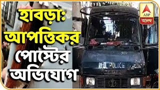 Objectionable Post in Social Media on Pulwama Attack, College Student Arrested From Habra
