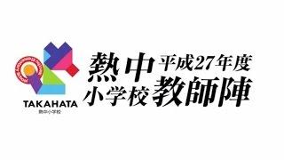 2015年10月、山形県高畠町に「起業家精神・最新技術・里山文化」を学ぶ...