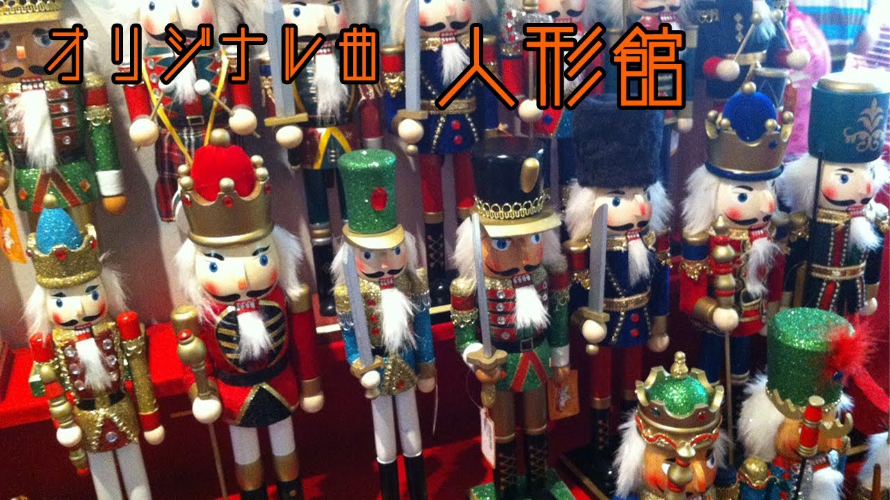 DTM/オリジナル曲/人形館