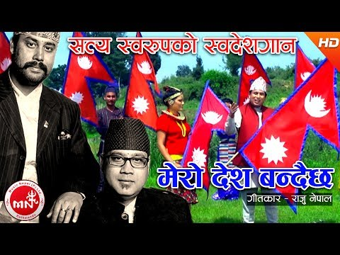 Hasna Thale - Satyaraj Acharya & Swaroopraj Acharya | New Nepali National Song
