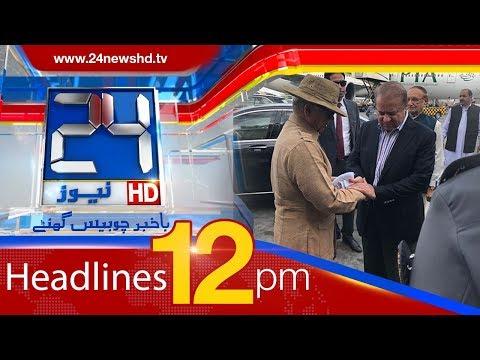 News Headlines | 12:00 PM | 18 April 2018 | 24 News HD