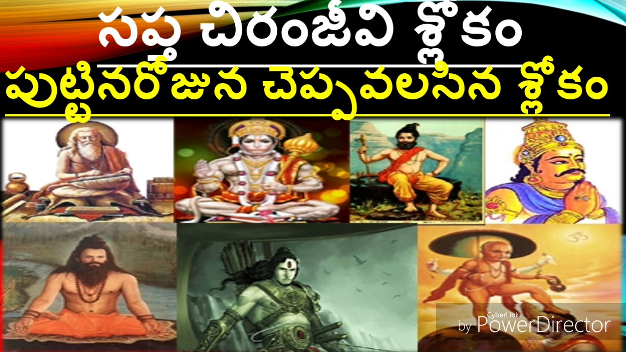 sapta chiranjeevi stuthi(slokam)|7 immortals of hindu mythology | daily  prayers|సప్త చిరంజీవి శ్లోకం