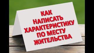 характеристика С Места Работы Беларусь