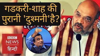 BJP President Amit Shah and Nitin Gadkari's relationship  (BBC Hindi)