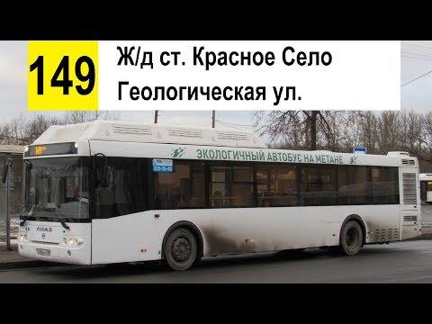 """Автобус 149 """"Геологическая ул. - ж/д ст. """"Красное Село"""""""