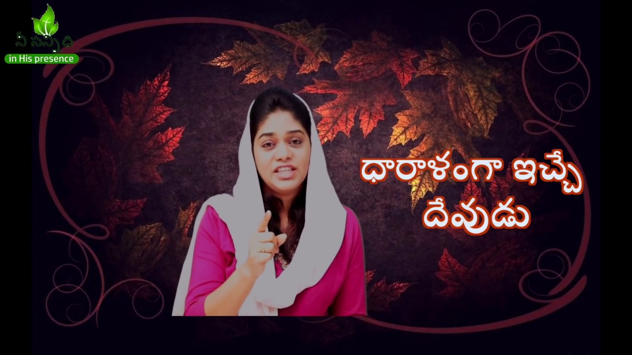 ధారాళంగా ఇచ్చే దేవుడు | Sis. Divya David Latest Christian telugu message