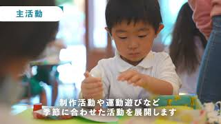 麗澤幼稚園 日常の様子