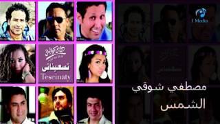 Mostafa Shawky - Elshams | مصطفي شوقي - الشمس