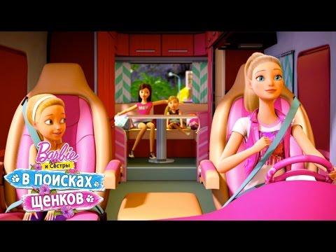 Барби - смотреть онлайн мультфильмы бесплатно все серии