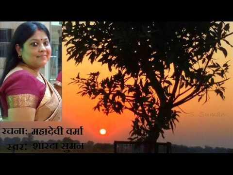 Jo Tum Aa Jate Ek Bar By Mahadevi Verma
