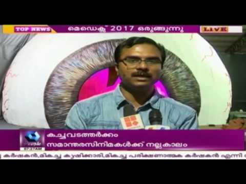 Trivandrum Medical College Prepares For Medex Medical Exhibition