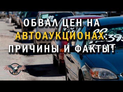 ОБВАЛ ЦЕН на АВТО из США!! Как купить авто из США под ключ Авто аукцион США. Причины и факты! [2020]