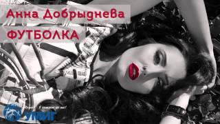 Анна Добрыднева - Футболка (Music video)