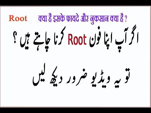 What is Root - and is it safe? | Rooting Explained! URDU/HINDI