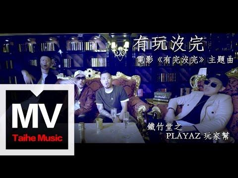 鐵竹堂之PLAYAZ(玩家幫)【有玩沒完 feat.Mc HotDog (有完沒完電影主題曲)】HD 高清官方完整版 MV