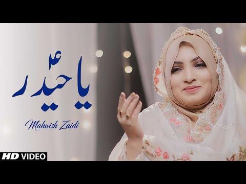 Ali Ali Mola Ya Haider | Mola Ali Manqabat 13 Rajab | Mahwish Zaidi