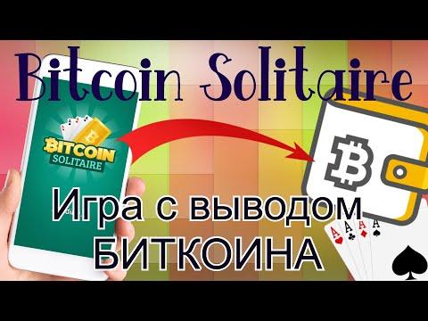 Мобильная игра с выводом биткоина 👉🏻 Bitcoin Solitaire. Заработок без вложений