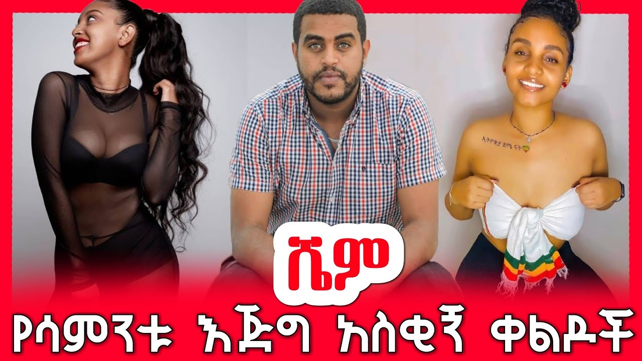 ethiopian funny video and ethiopian tiktok video compilation try not to laugh #18