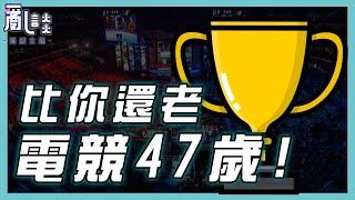 【亂談 - 遊戲主題】電子競技47歲了!?電競元年竟然是... 任天堂才是電競始祖?首位電競選手是香港人? 淺談電競歷史現況