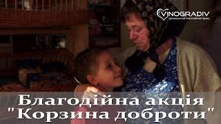 """Акція """"Корзина доброти"""" у Виноградові: долучитись може кожен з Вас!"""