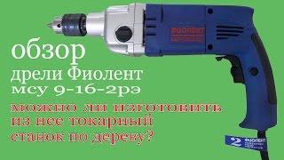 Обзор дрели Фиолент МСУ9-16-2РЭ. Rewiew of drill Phiolent МСУ9-16-2РЭ